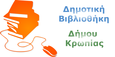 koropilib.gr