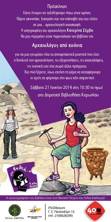 αρχαιολόγος από κούνια