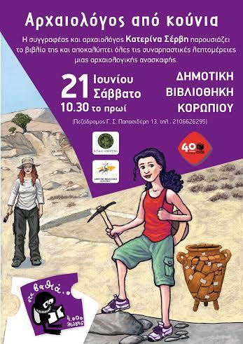 αφίσα αρχαιολόγος