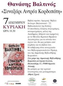ΑΦΙΣΑ-ΘΑΝΑΣΗΣ ΒΑΛΤΙΝΟΣ
