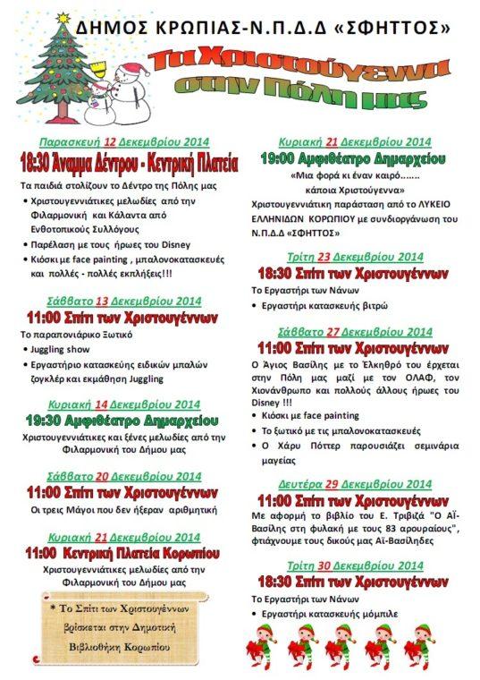 ΧΡΙΣΤΟΥΓΕΝΝΑ ΣΤΟ ΚΟΡΩΠΙ2014