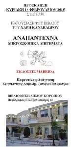 ΧΑΡΗΣ ΚΑΝΔΗΛΩΡΟΣ ΒΙΒΛΙΟΠΑΡΟΥΣΙΑΣΗ