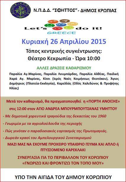ΓΙΟΡΤΗ ΑΝΟΙΞΗΣ & LET'S DO IT 26-4-2015