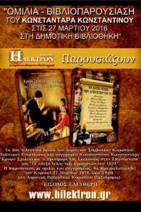 ΚΩΝΣΤΑΝΤΑΡΑΣ ΒΙΒΛΙΟΠΑΡΟΥΣΙΑΣΗ 27-3-2016