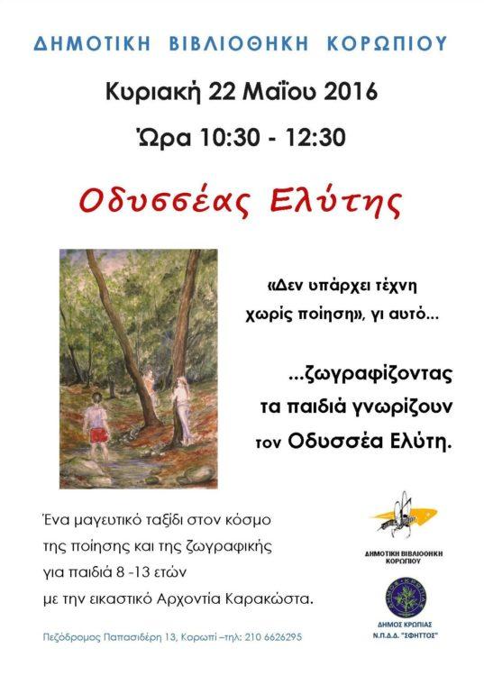 Αφίσα Οδυσσέας Ελύτης