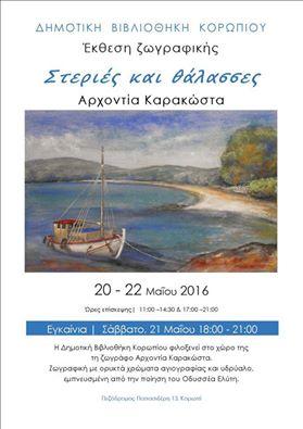 ΣΤΕΡΙΕΣ ΚΑΙ ΘΑΛΑΣΣΕΣ 20-5-2016