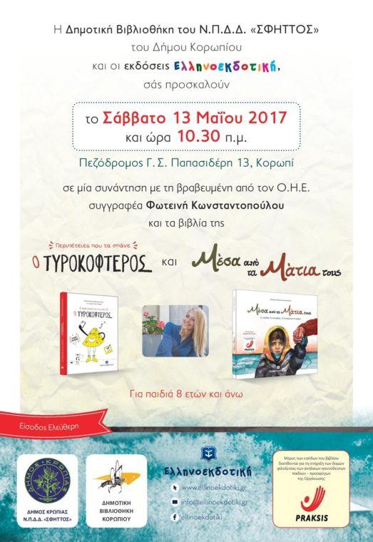 Φωτεινή Κωνσταντοπούλου αφίσα