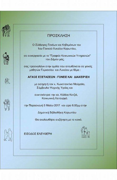 Ψυχολόγος 1ο ΓΕΛ 5-5-2017