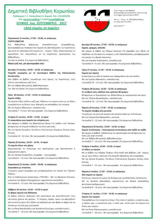 ΠΡΟΓΡΑΜΜΑ ΚΕ2017α'σελίδα