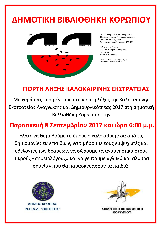 ΓΙΟΡΤΗ-ΛΗΞΗΣ-ΑΦΙΣΑ-Α3JPG