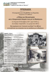 prosklisi_Plaka-page-001