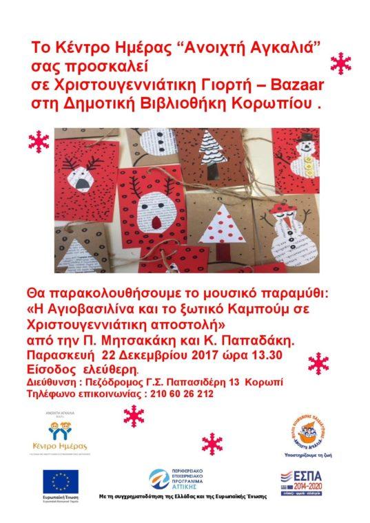 Ανοιχτή Αγκαλιά χριστουγεννιάτικη γιορτή2017