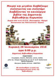 μινι μαραθώνιος ανάγνωσης ΚΙΚΠΕ-1